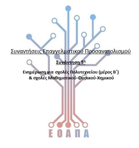 Ηλεκτρονική ενημέρωση των μαθητών από τον Επιστημονικό Όμιλο Αποφοίτων
