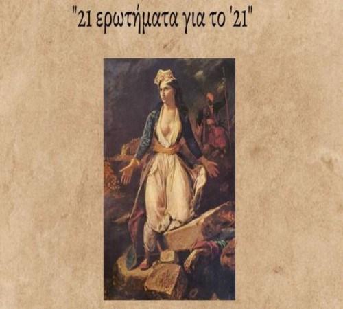"""Συμμετοχή του σχολείου μας στο μαθητικό συνέδριο της Ελληνογαλλικής Σχολής «Ευγένιος Ντελακρουά»: """"21 ερωτήματα για το '21"""""""
